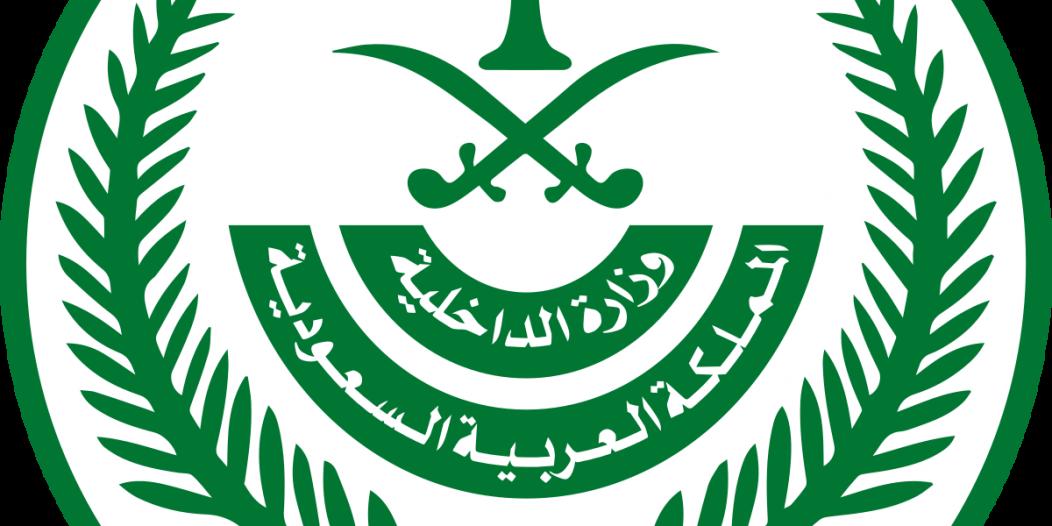 وزارة الداخلية: بلغوا عن المخالفين لأنظمة الإقامة والعمل وأمن الحدود
