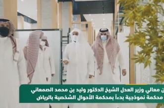 وزير العدل يدشن أول محكمة نموذجية في الرياض - المواطن