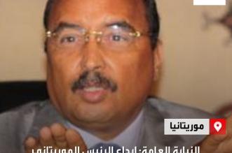 الفساد يقود الرئيس الموريتاني السابق محمد ولد عبدالعزيز للسجن - المواطن