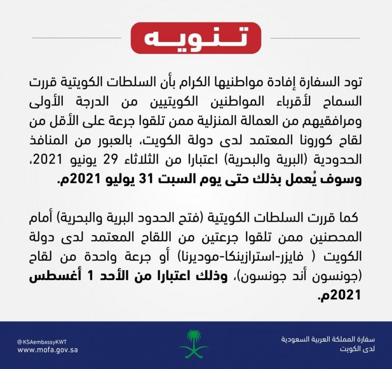 السفارة في الكويت لـ المواطنين: السماح بدخول البلاد لتلك الفئات - المواطن