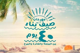 بناء تطلق مهرجان الصيف الترفيهي بـ 80 فعالية منوعة - المواطن