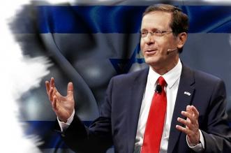 10 معلومات عن إسحاق هرتسوغ رئيس إسرائيل الجديد