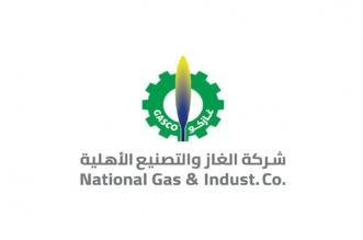 شركة الغاز تعلن موعد توزيع الأرباح النقدية على المساهمين - المواطن