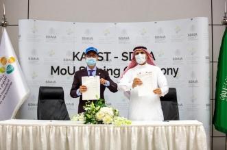 اتفاقية لوضع إطار شامل لتطوير أبحاث الذكاء الاصطناعي في المملكة - المواطن
