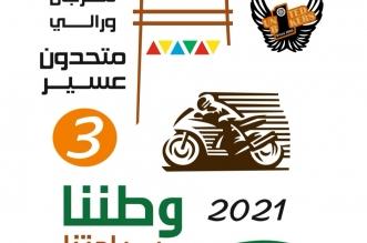 تنومة تستقبل دراجي وطننا سياحتنا و6 مسابقات في المهرجان - المواطن