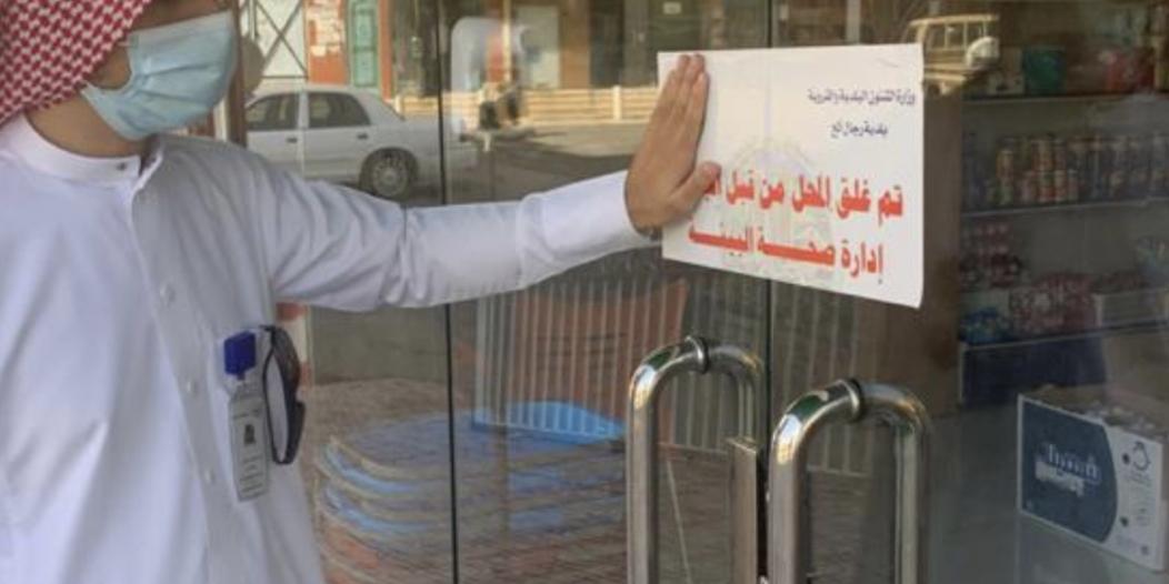 إغلاق 4 محلات مخالفة وإنذار 12 آخرين في رجال ألمع