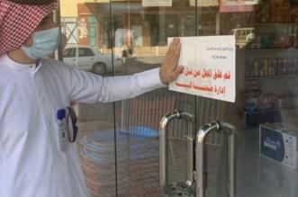 إغلاق 4 محلات مخالفة وإنذار 12 آخرين في رجال ألمع - المواطن