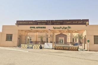 الأحوال المدنية تدشّن مكتباً للنساء في محافظة الأفلاج - المواطن