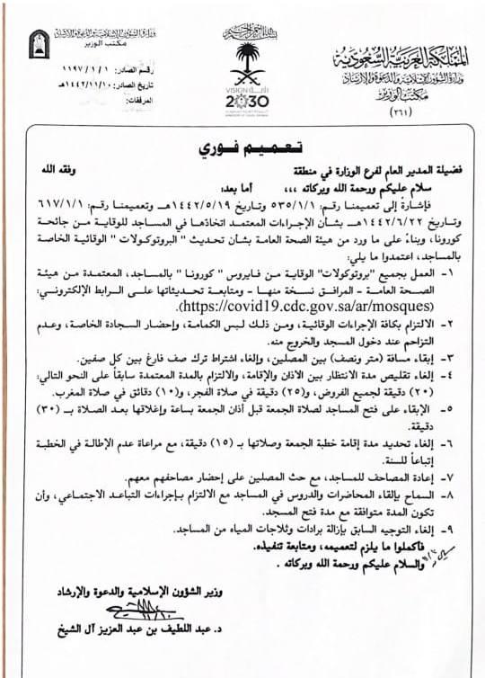 تحديث بروتوكولات الوقاية بالمساجد.. إعادة الوقت السابق لمدة الانتظار بين الأذان والإقامة - المواطن