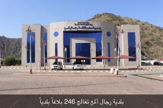 بلدية رجال ألمع تعالج 246 بلاغًا - المواطن