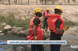 هيئة تطوير الرياض: إيقاف القنوات المائية لتسهيل البحث عن الطفل المفقود - المواطن