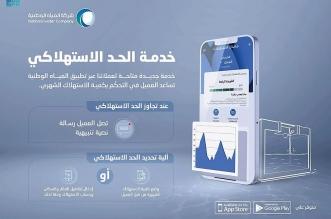 المياه الوطنية تطلق تطبيقها الجديد على الهواتف الذكية - المواطن