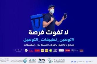 هيئة الاتصالات تطلق حملة توطين تطبيقات التوصيل - المواطن