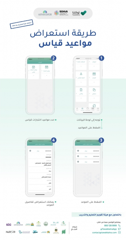 تطبيق توكلنا يوضح طريقة استعراض مواعيد قياس - المواطن