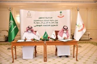 أمن الدولة ودارة الملك عبدالعزيز يوقعان مذكرة تعاون لتعزيز الانتماء الوطني - المواطن