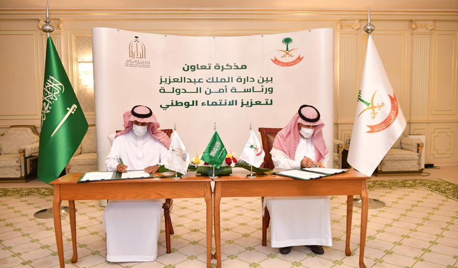 أمن الدولة ودارة الملك عبدالعزيز يوقعان مذكرة تعاون لتعزيز الانتماء الوطني