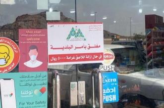إغلاق 115 منشأة مخالفة للإجراءات الاحترازية بحائل - المواطن