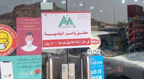 صورة إغلاق 115 منشأة مخالفة للإجراءات الاحترازية بحائل