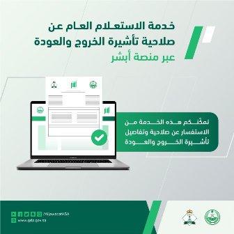 الجوازات: الاستعلام عن صلاحية تأشيرة الخروج والعودة عبر أبشر
