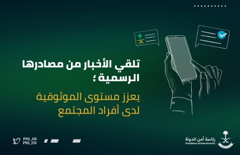 أمن الدولة: احذروا الشائعات وتلقوا الأخبار من مصادرها الموثوقة - المواطن