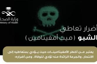 الصحة تحذر: الشبو يسبب الإدمان والانتحار والوفاة - المواطن