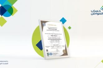 برنامج حساب المواطن يحصل على شهادة الأيزو - المواطن