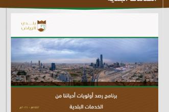 بلدي الرياض يدشّن برنامج أولويات أحيائنا لرصد أولويات سكان الأحياء - المواطن