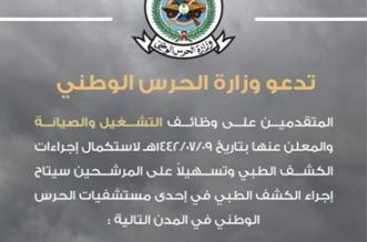الحرس الوطني يدعو المتقدمين على وظائف التشغيل والصيانة لاستكمال الإجراءات - المواطن