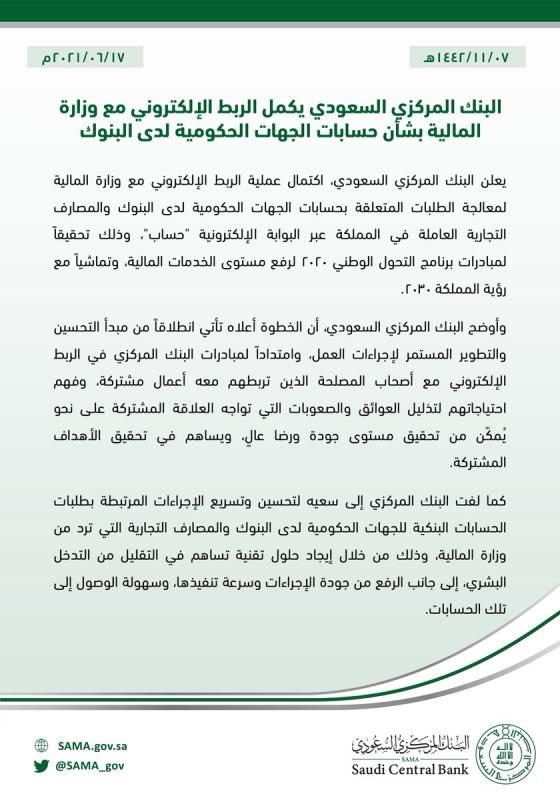 ربط إلكتروني بين المركزي السعودي والمالية بشأن حسابات الجهات الحكومية - المواطن