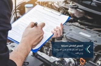 أمن الطرق لقائدي المركبات: تجنبوا الأعطال أثناء السفر بالفحص الشامل - المواطن