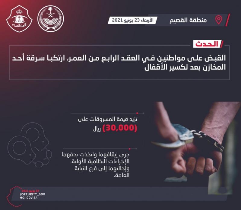 القبض على مواطنين سرقا 30 ألف ريال من أحد المخازن بالقصيم - المواطن