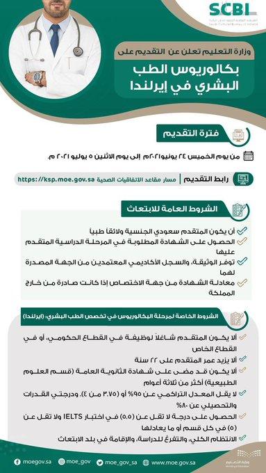 التعليم: بدء التسجيل في بكالوريوس الطب البشري في إيرلندا وجامعة الخليج العربي - المواطن