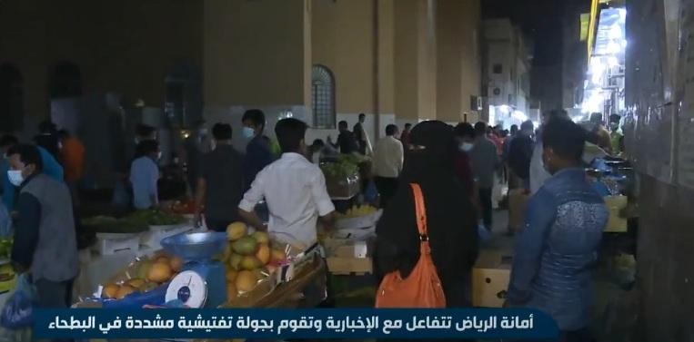 إغلاق محال تجارية مخالفة في سوق البنقالة بحي بطحاء الرياض