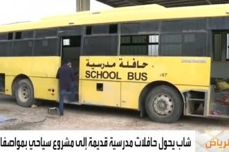 شاب سعودي يحول حافلات مدرسية إلى عربات سياحية - المواطن