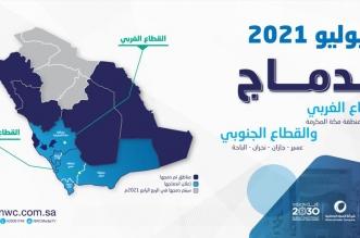 دمج 4 مناطق ومحافظات مكة المكرمة تحت مظلة شركة المياه - المواطن