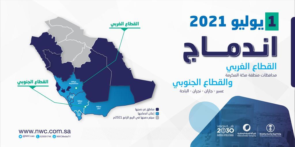 دمج 4 مناطق ومحافظات مكة المكرمة تحت مظلة شركة المياه