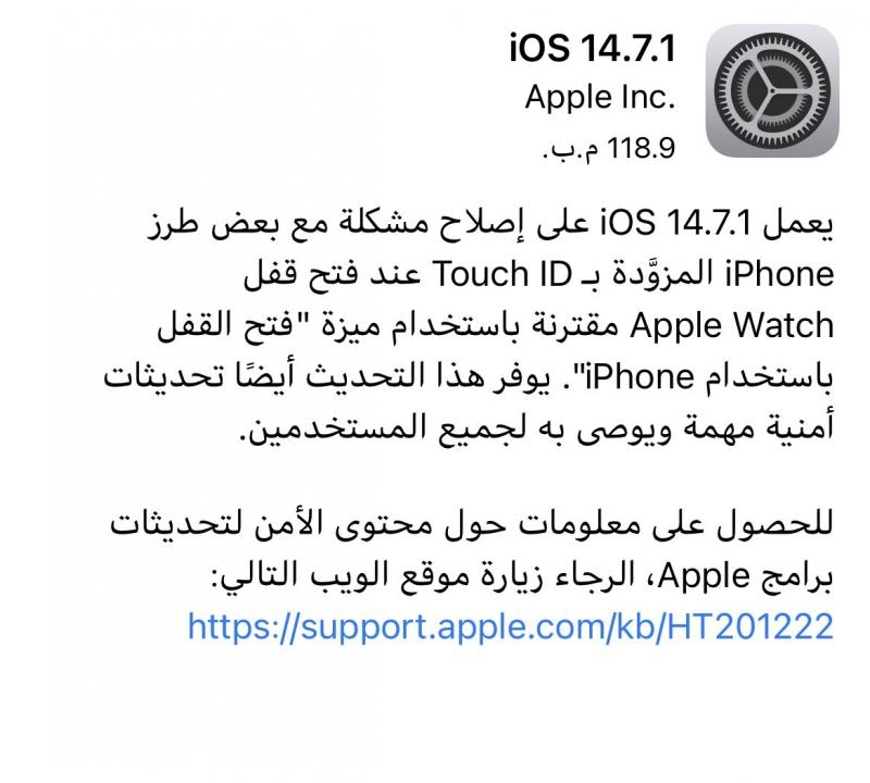تحديث جديد على آيفون برقم iOS 14.7.1 وهذه مزاياه - المواطن
