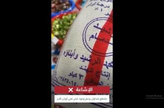 التجارة: فيديو تلاعب التجار في أكياس الأرز قديم - المواطن