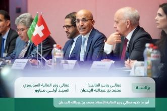 الجدعان يفتتح الحوار المالي السعودي السويسري ويبحث سبل تعزيز التعاون - المواطن
