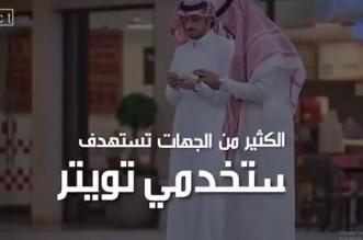 أعداء السعودية يجندون العملاء على تويتر وإيفيكت يتصدى بكشف الحقيقة - المواطن
