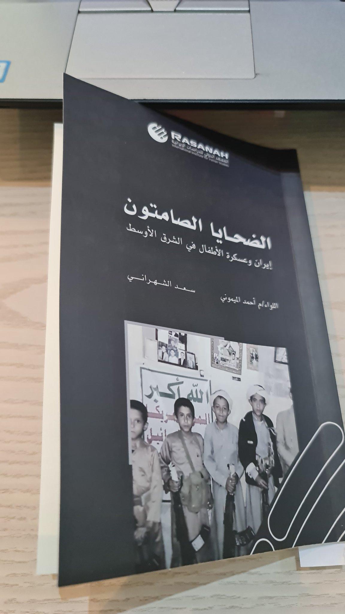 رصانة كتاب عسكرة الأطفال إيران