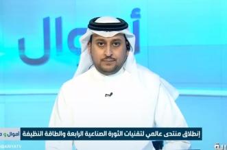 الرياض تحتضن اليوم المنتدى السعودي للثورة الصناعية الرابعة.. هذه أهدافه - المواطن