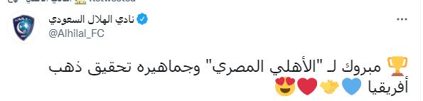الهلال يُهنئ الأهلي المصري بعد التتويج الإفريقي - المواطن