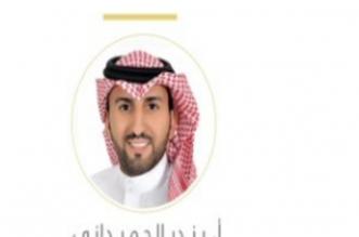 الحميداني رئيس لجنة الانضباط