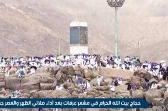 جبل الرحمة الحج عرفة