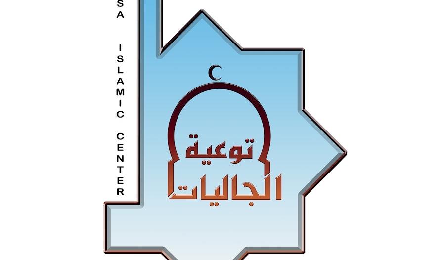 #وظائف شاغرة في جمعية الدعوة بالأحساء