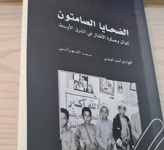 رصانة يصدر كتاب الضحايا الصامتون حول عسكرة الأطفال في إيران