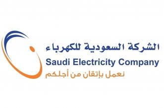 شركة الكهرباء