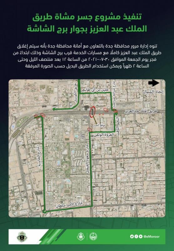 إغلاق طريق الملك عبدالعزيز كاملًا مع مسارات الخدمة - المواطن