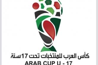 كأس العرب للناشئين 1